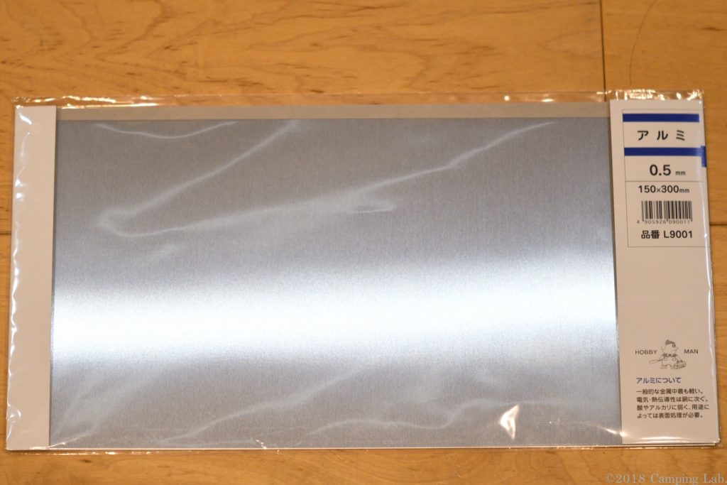 購入したアルミ板